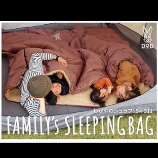 ドッペルギャンガー(DOPPELGANGER)のDOD わがやのシュラフ 新品(寝袋/寝具)