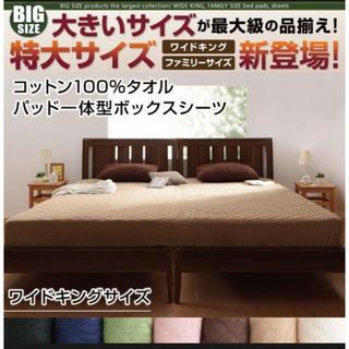 ☆値下げ☆パッド一体型ボックスシーツ / コットン100%タオル ワイドキング(シーツ/カバー)