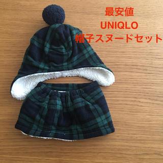 ユニクロ(UNIQLO)のUNIQLO⭐︎ベビー⭐︎スヌード⭐︎帽子セット(帽子)