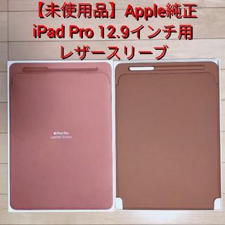 Apple - 【新品】Apple iPad Pro 12.9 レザースリーブ MQ0Q2FE