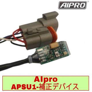 アイプロ製★スピードヒーラー APSU1 CBR1000RR-R SC82(パーツ)