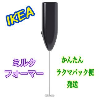 イケア(IKEA)のIKEA イケア ミルクフォーマー ミルク泡立て器 ミニ泡立て器(調理道具/製菓道具)