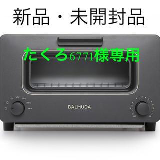 バルミューダ(BALMUDA)のたくろ6771様専用【新品・未開封】バルミューダオーブントースターK01E-KG(調理機器)