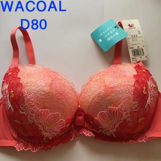 ワコール(Wacoal)のワコール リボンブラ D80(ブラ)