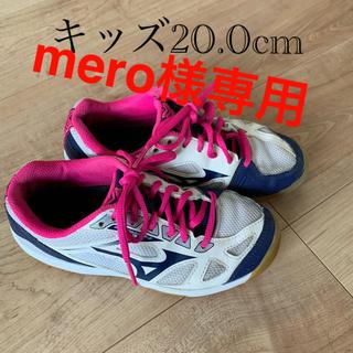 ミズノ(MIZUNO)のバレーボールシューズ(20.0cm)(スニーカー)