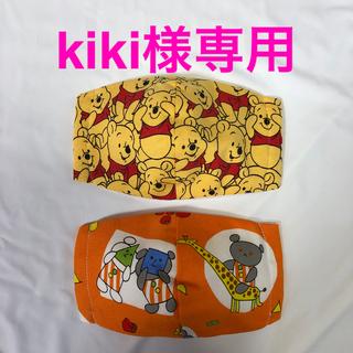 クマノプーサン(くまのプーさん)のkiki様専用 インナーマスク 立体(その他)