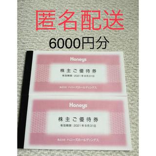 ハニーズ 株主優待 6000円分