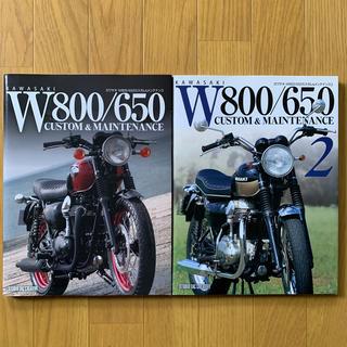 カワサキ(カワサキ)のKawasaki W800 650 カスタム&メンテナンス 本(カタログ/マニュアル)