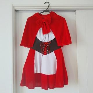ハロウィン衣装 赤ずきん(衣装一式)