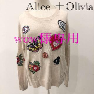 アリスアンドオリビア(Alice+Olivia)のアリス+オリビア ニット セーター(ニット/セーター)