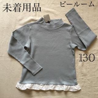 ナルミヤ インターナショナル(NARUMIYA INTERNATIONAL)の未着用品 ビールーム テレコ裾フリルT 130(Tシャツ/カットソー)