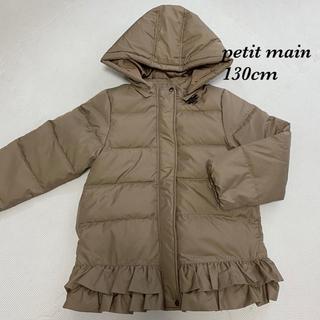プティマイン(petit main)の新品 プティマイン 裾フリルダウンコート 130cm(コート)