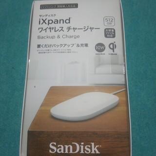 サンディスク(SanDisk)のサンディスク iXpand 512GB ワイヤレスチャージヤー(バッテリー/充電器)