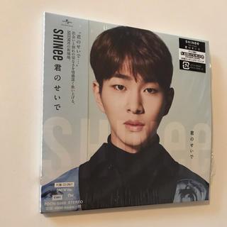 シャイニー(SHINee)のSHINee オニュ 君のせいで FC盤(K-POP/アジア)