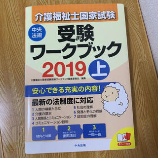 ショウエイシャ(翔泳社)の介護福祉士国家試験受験ワークブック 2019 上(資格/検定)