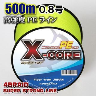 高強度PEラインX-CORE0.8号15lb・500m巻き 黄 イエロー!(釣り糸/ライン)