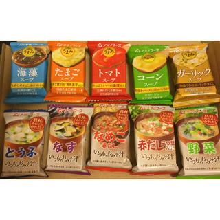 アサヒ - ① アマノフーズ フリーズドライ 味噌汁&スープ 10食セット