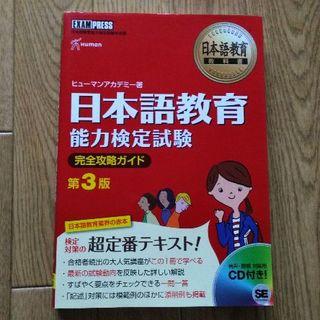 ショウエイシャ(翔泳社)の日本語教育能力検定試験 完全攻略ガイド第3版(資格/検定)