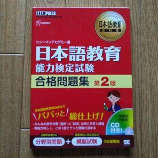 ショウエイシャ(翔泳社)の日本語教育能力検定試験 合格問題集 第2版(資格/検定)