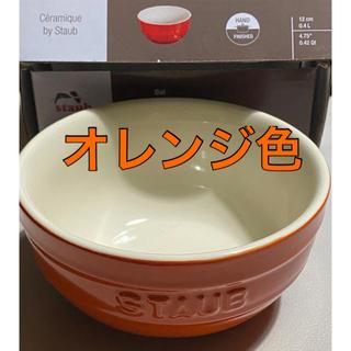 ストウブ(STAUB)のストウブセラミックボウル オレンジ色完売色新品未開封・送料込み(食器)
