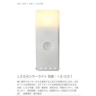 ムジルシリョウヒン(MUJI (無印良品))の無印良品 LEDセンサーライト 型番:IS‐001(蛍光灯/電球)