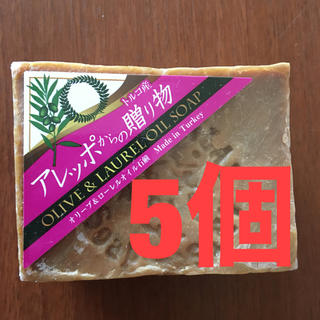 アレッポの石鹸 - アレッポ石鹸 アレッポからの贈り物 オリーブ&ローレルオイル 190g  5個