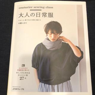 大人の日常服 couturier sewing class(趣味/スポーツ/実用)