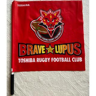 東芝 - ラグビー 東芝ブレイブルーパス 応援旗