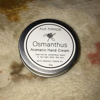 オゥパラディ(AUX PARADIS)の専用 AUX PARADIS Osmanthus ハンドクリーム 金木犀(ハンドクリーム)