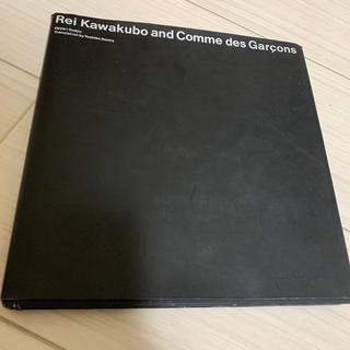 コムデギャルソン(COMME des GARCONS)の川久保玲とコムデギャルソン(ファッション/美容)
