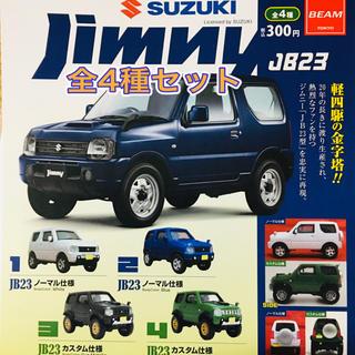 スズキ(スズキ)のスズキ 1/64 ジムニー JB23 コレクション  全4種 1弾 ガチャ(ミニカー)