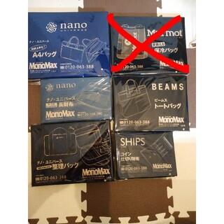 ナノユニバース(nano・universe)のモノマックス 付録 5点セット トート 財布 バッグ(トートバッグ)