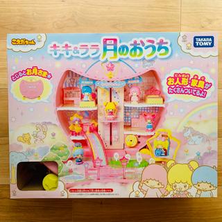 タカラトミー(Takara Tomy)のキキ&ララ 月のおうち タカラトミー こえだちゃんシリーズ(キャラクターグッズ)