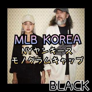 キャップ NY ヤンキース モノグラム MLB 韓国  オルチャン 原宿 黒(キャップ)