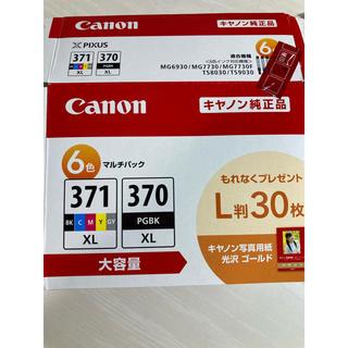 キヤノン(Canon)のインクカートリッジ 一色のみ(印刷物)