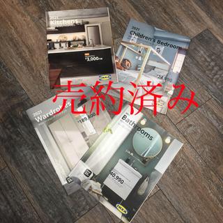 イケア(IKEA)の売り切れ IKEA カタログ 4冊セット(その他)