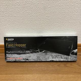 シンフジパートナー(新富士バーナー)の新品 限定色 SOTO ST-630MBK フィールドホッパー 黒 ブラック(テーブル/チェア)
