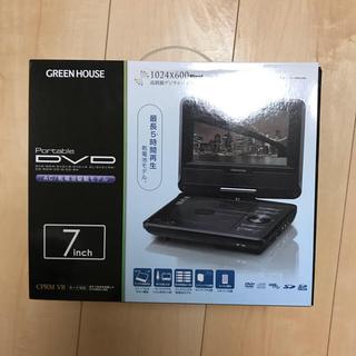 【新品】GREEN HOUSE ポータブルDVDプレイヤー 7inch/7インチ(DVDプレーヤー)