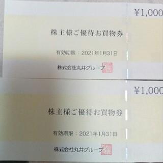 マルイ(マルイ)の丸井 株主優待券 2000円分(ショッピング)
