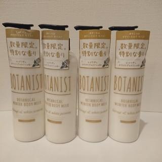 ボタニスト(BOTANIST)のボタニスト ボタニカルウィンターボディーミルク モイスト 4本(ボディローション/ミルク)