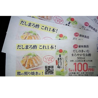 イオン(AEON)のイオン与野値引券100円引×6枚組 創味食品だしのきいたまろやかなお酢500ml(ショッピング)