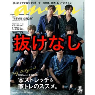 マガジンハウス(マガジンハウス)のanan 2020年5月13日号 No.2199【表紙:TravisJapan】(生活/健康)