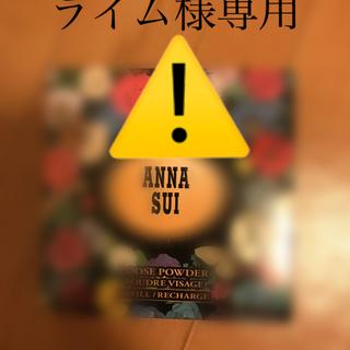 アナスイ(ANNA SUI)の⚠️ライム様専用⚠️ANNA SUIレフィル M900 ミント 17g(フェイスパウダー)