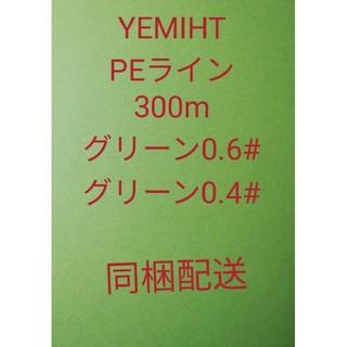YEMIHT PEライン300mグリーン0.6#、同0.4#同梱配送(釣り糸/ライン)
