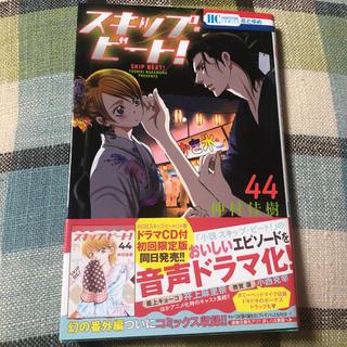 ハクセンシャ(白泉社)のスキップ・ビート! 44  ほぼ新品(少女漫画)