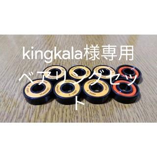 kingkala様専用ベアリングセット(スケートボード)