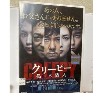 クリーピー 竹内結子(日本映画)