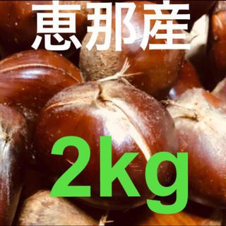 【秋の味覚】恵那  栗 2Lサイズ以上 2㎏  無農薬(野菜)