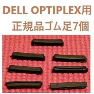 デル(DELL)のDELL OPTIPLEXシリーズ ゴム足7個(PCパーツ)