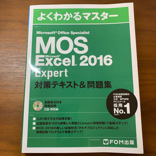モス(MOS)のMOS Microsoft Excel 2016 Expert対策テキスト(資格/検定)